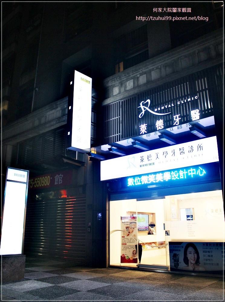 萊德美學牙醫診所(林口牙醫診所) 02-2.JPG