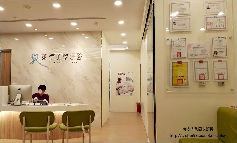 萊德美學牙醫診所(林口牙醫診所) 05.jpg