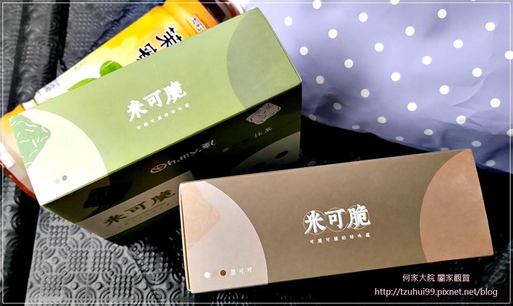 Oh.my.軋 抹茶米可脆&黑可可米可脆 03.jpg