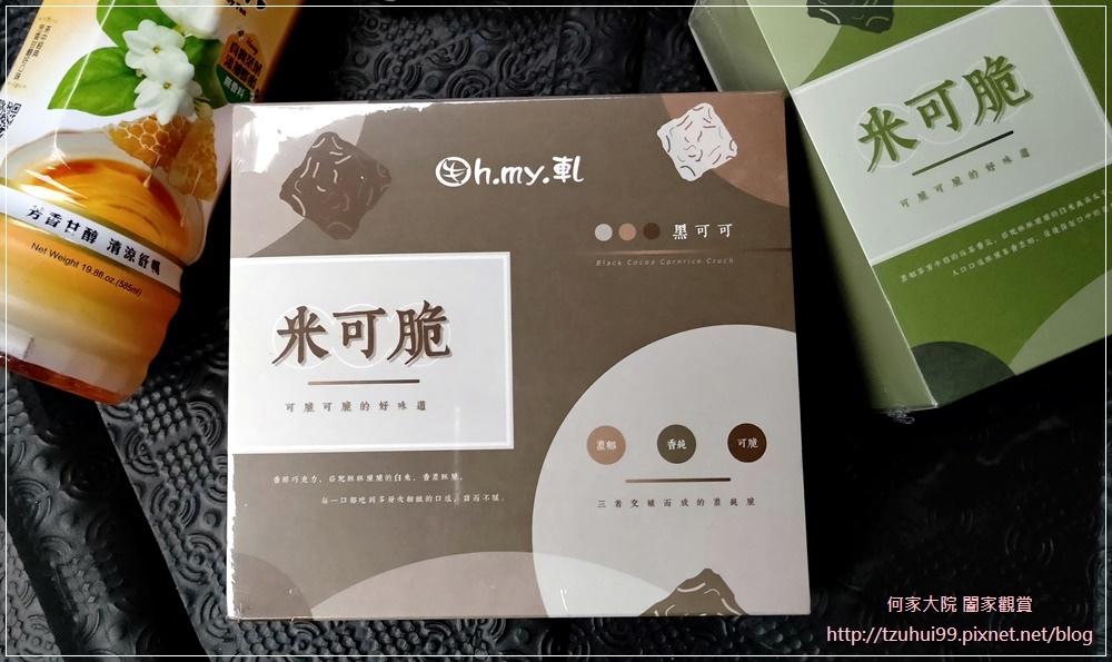 Oh.my.軋 抹茶米可脆&黑可可米可脆 04.jpg