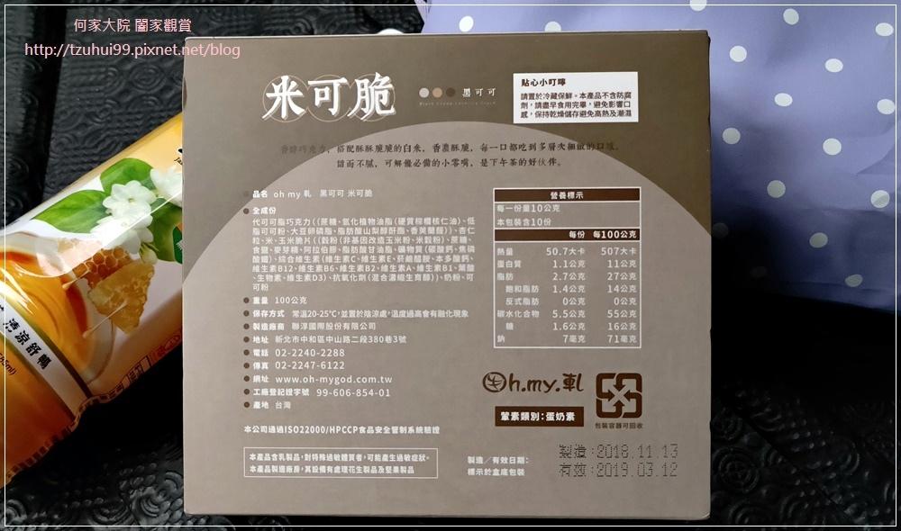 Oh.my.軋 抹茶米可脆&黑可可米可脆 05.jpg