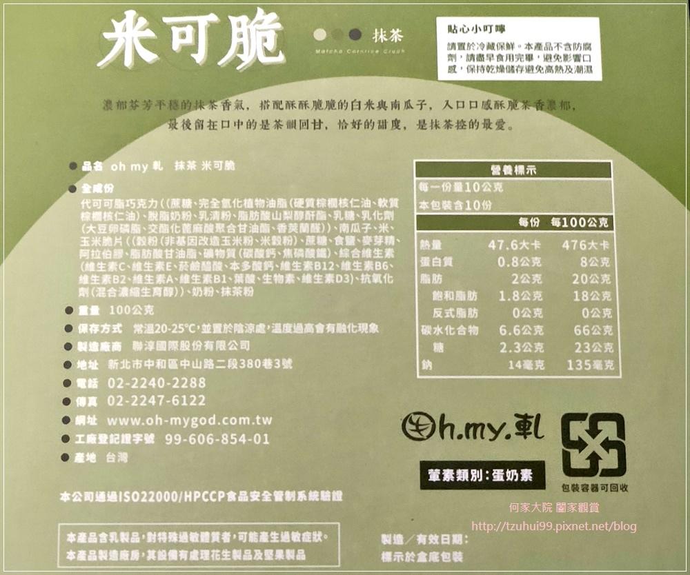 Oh.my.軋 抹茶米可脆&黑可可米可脆 12.jpg