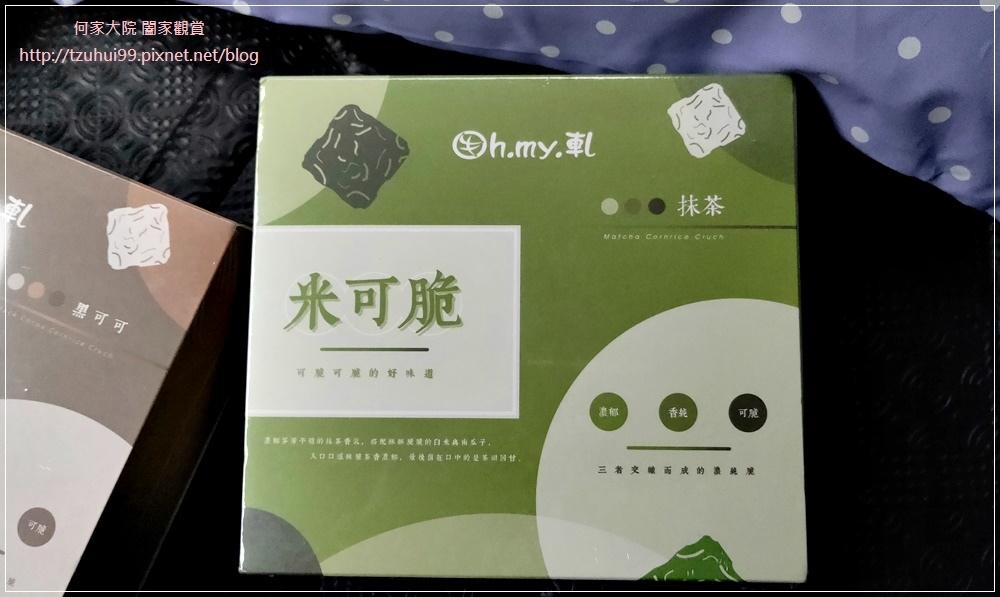 Oh.my.軋 抹茶米可脆&黑可可米可脆 09.jpg