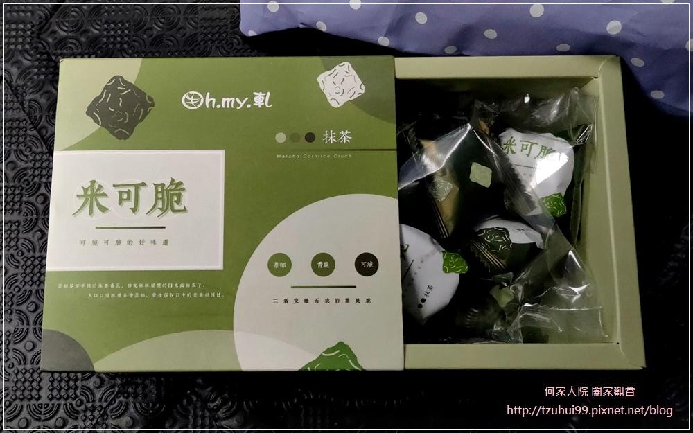 Oh.my.軋 抹茶米可脆&黑可可米可脆 13.jpg