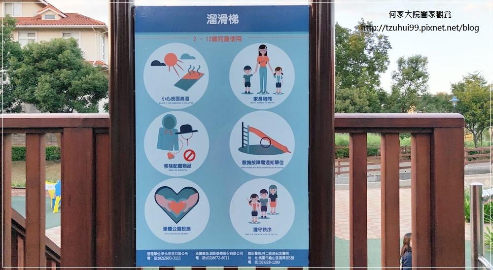 林口東湖公園(彩色磨石子溜滑梯+大象水幫浦+全台第一座旋轉飛行)林口衛星&鄰里公園 10-1.jpg