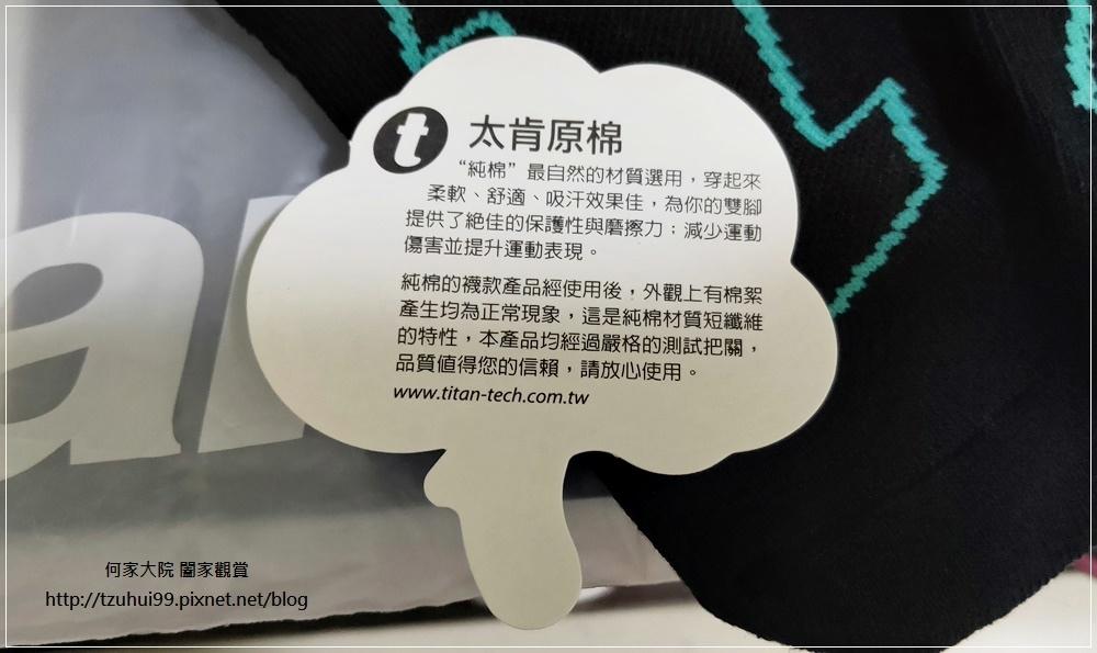 titan太肯(生活運動襪&職場抗菌運動襪) 08.jpg