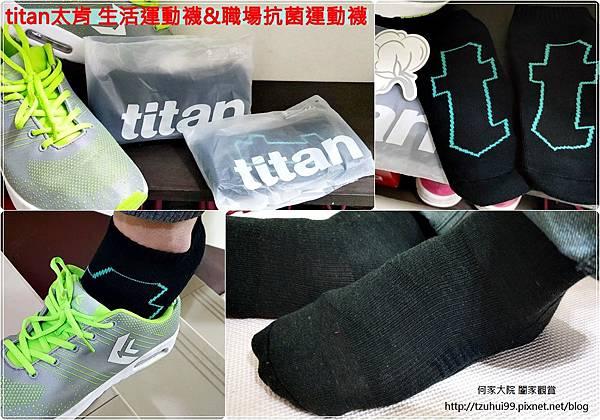 titan太肯(生活運動襪&職場抗菌運動襪) 00.jpg
