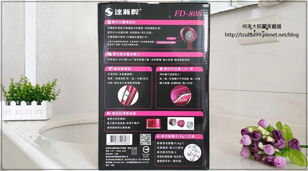 達新牌光觸媒超水潤8000萬負離子吹風機 FD-808(艷桃紅) 02.jpg