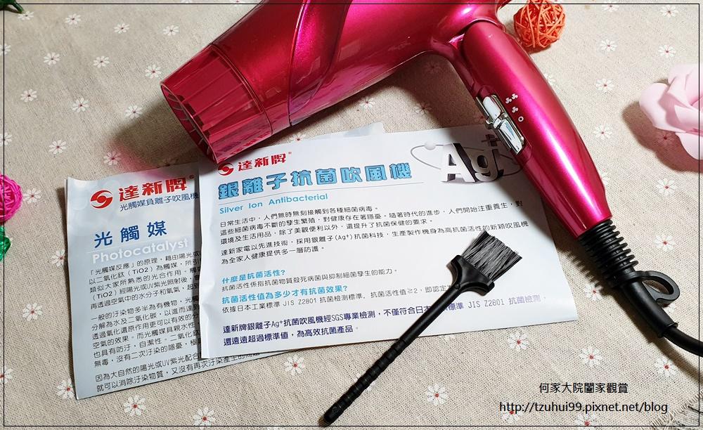 達新牌光觸媒超水潤8000萬負離子吹風機 FD-808(艷桃紅) 16.jpg