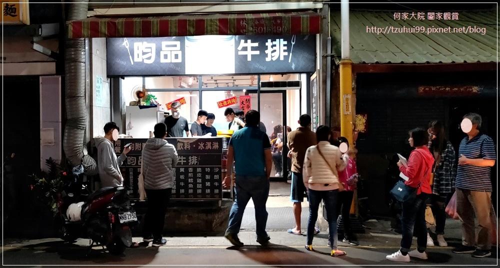 新北林口昀品牛排(林口舊街上好吃平價牛排) 01.jpg