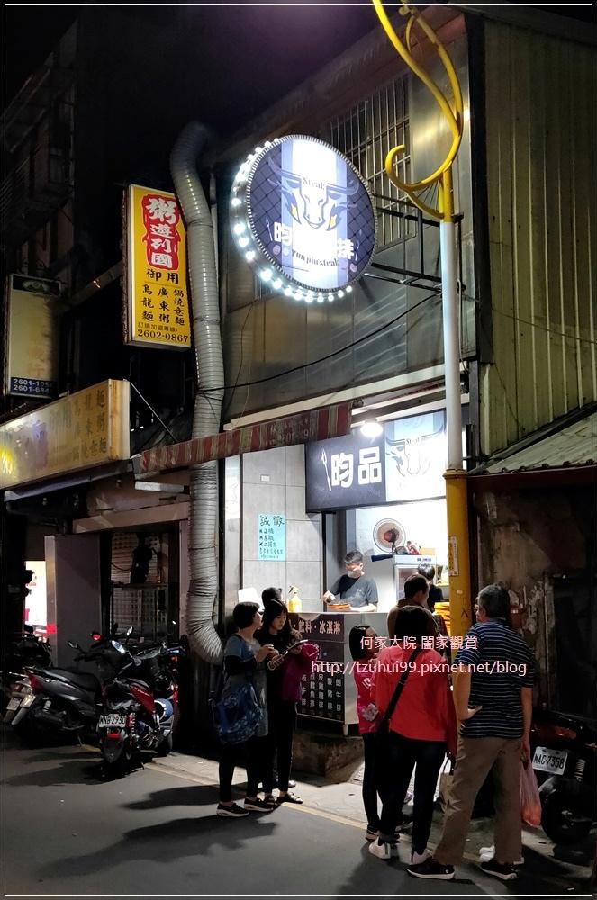 新北林口昀品牛排(林口舊街上好吃平價牛排) 02.jpg