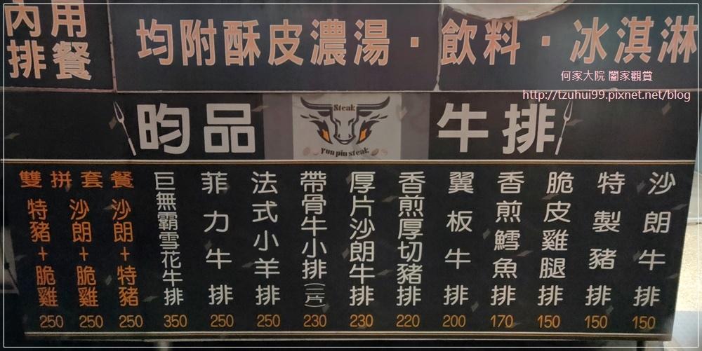 新北林口昀品牛排(林口舊街上好吃平價牛排) 03.jpg