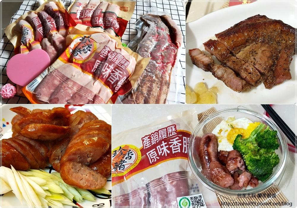 (宅配美食)和榮意產銷履歷原味香腸+紹興酒香腸+古早味鹹豬肉 00.jpg
