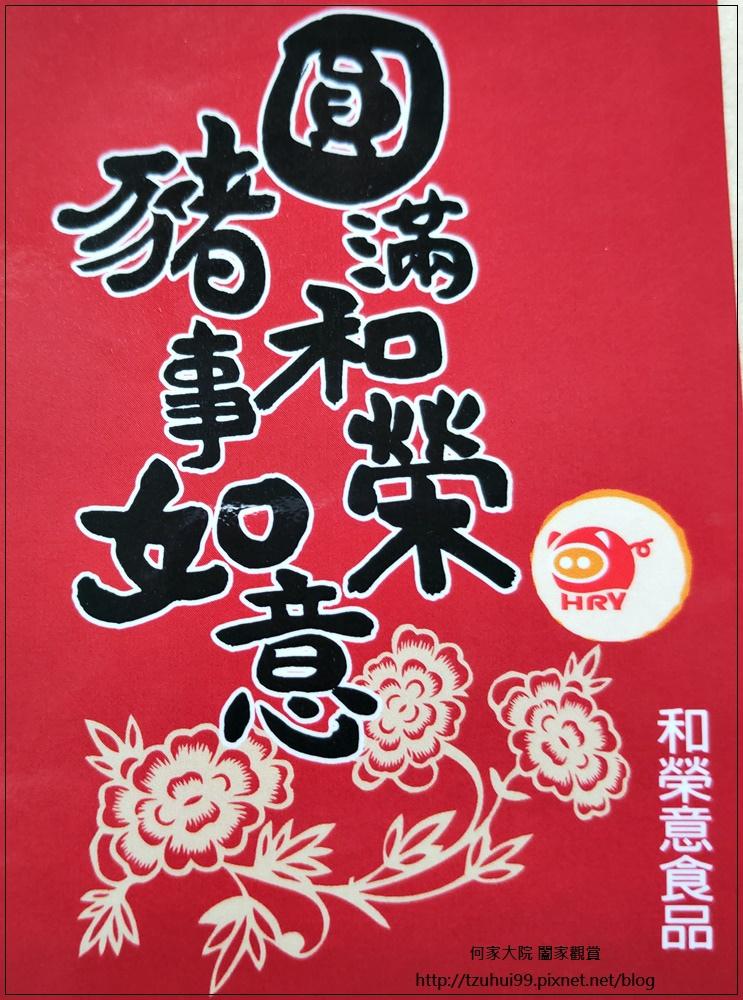 (宅配美食)和榮意產銷履歷原味香腸+紹興酒香腸+古早味鹹豬肉 01-1.jpg