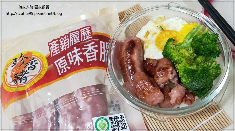 (宅配美食)和榮意產銷履歷原味香腸+紹興酒香腸+古早味鹹豬肉 14.jpg