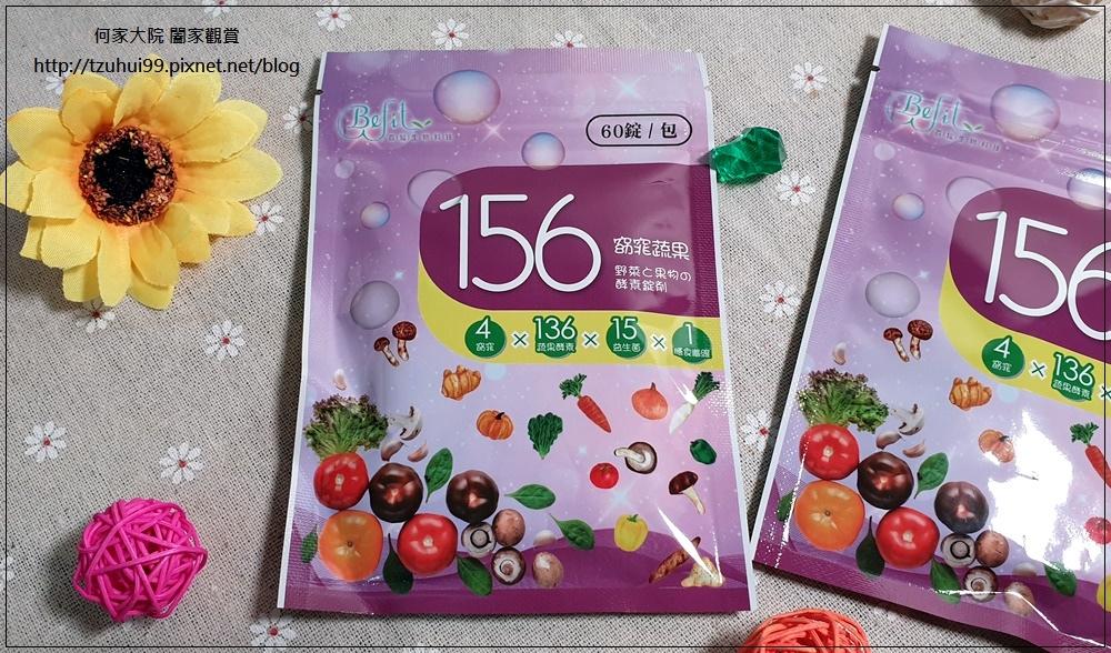 Befit 156窈窕蔬果酵素錠 02.jpg