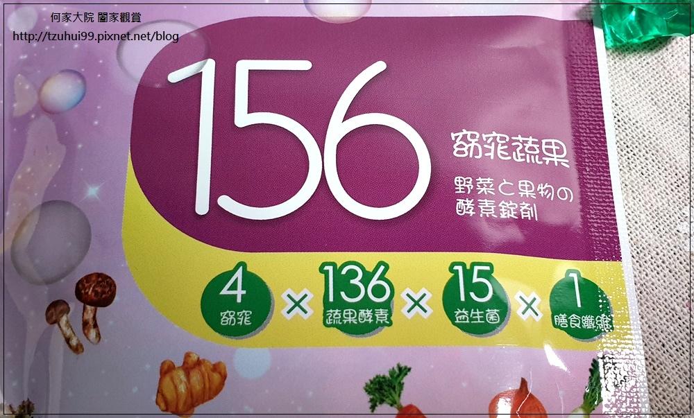 Befit 156窈窕蔬果酵素錠 03.jpg