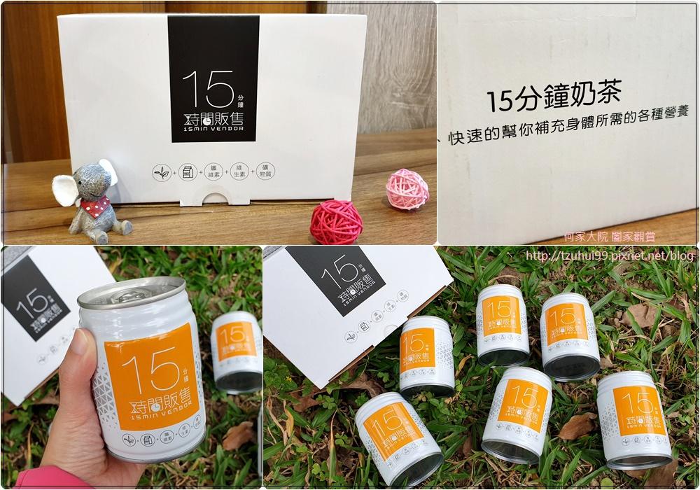 時間販售 15分鐘奶茶(六入裝) 00.jpg