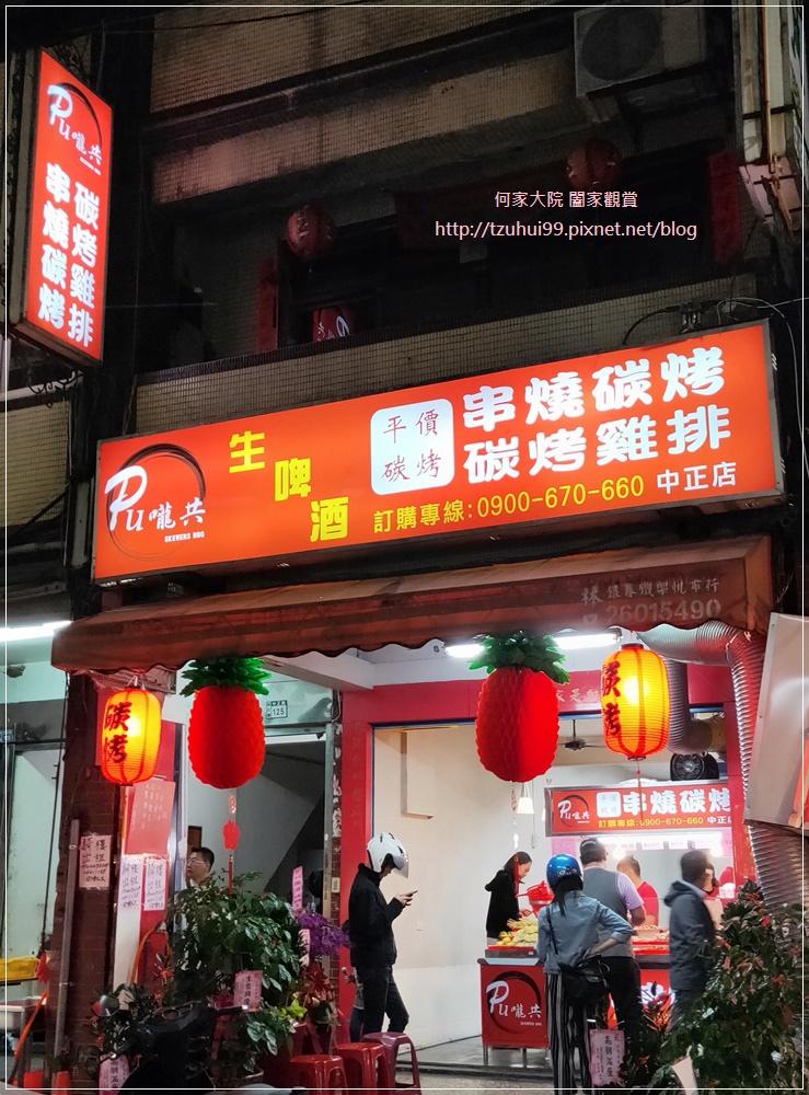 Pu嚨共串燒炭烤店(林口中正店) 02.jpg
