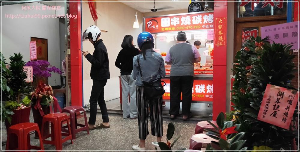 Pu嚨共串燒炭烤店(林口中正店) 02-1.jpg