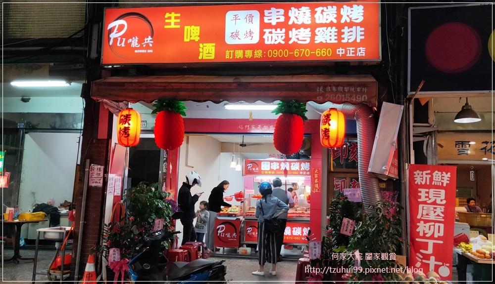 Pu嚨共串燒炭烤店(林口中正店) 01.jpg