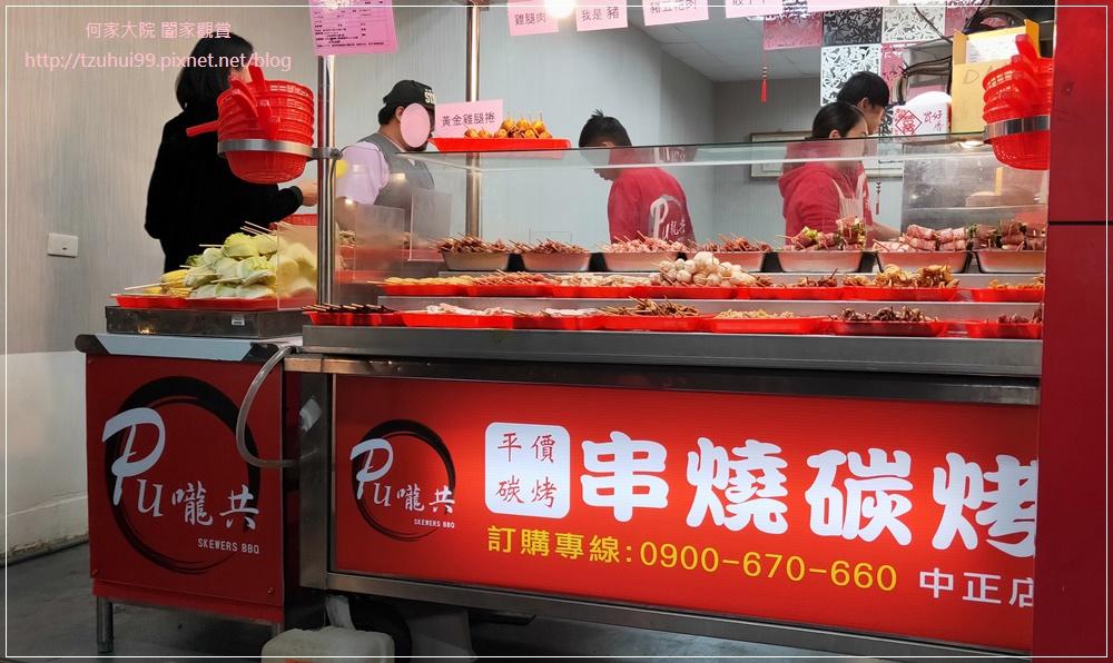 Pu嚨共串燒炭烤店(林口中正店) 03.jpg