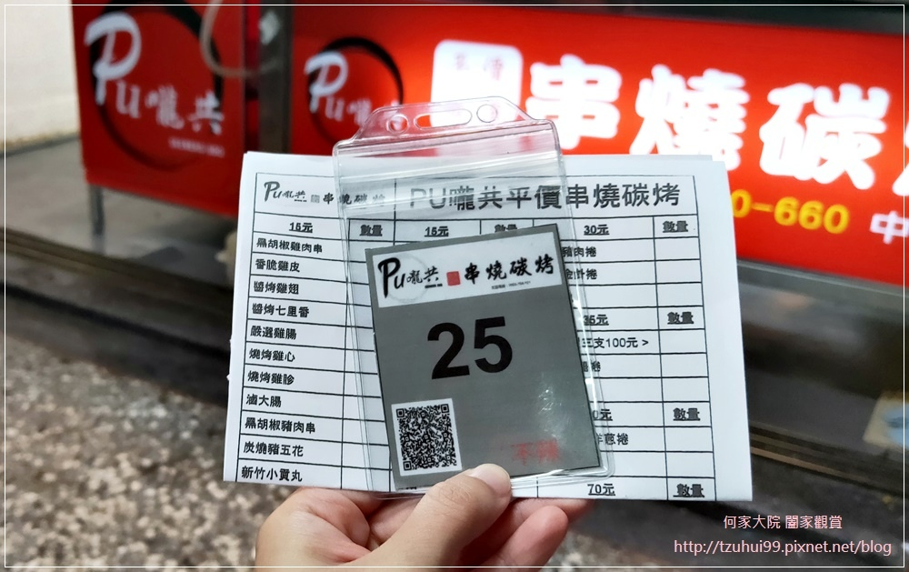 Pu嚨共串燒炭烤店(林口中正店) 08.jpg