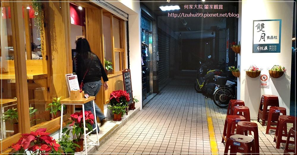 雙月食品社(新北中和店)養生健康餐點&月子餐首選 00.jpg