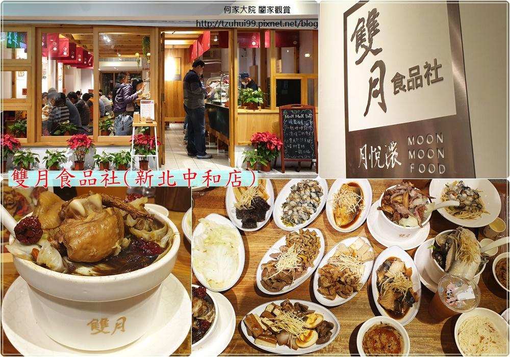 雙月食品社(新北中和店)養生健康餐點&月子餐首選 000.jpg