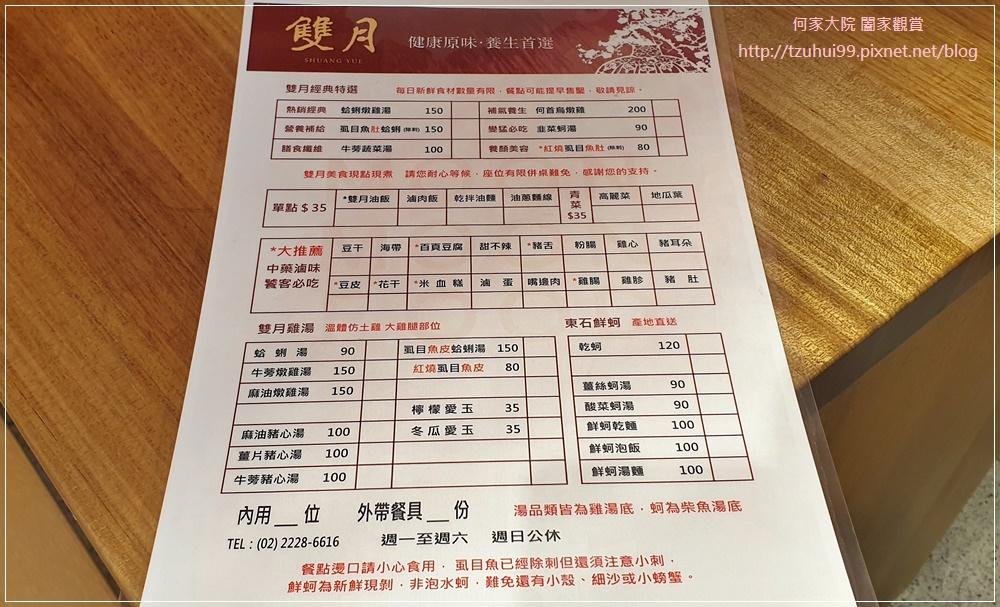 雙月食品社(新北中和店)養生健康餐點&月子餐首選 02-1.jpg