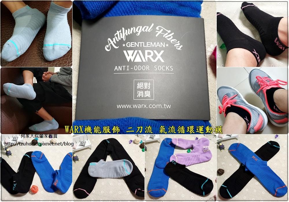 WARX 機能服飾,運動首選「運動襪」二刀流 氣流循環運動襪 00.jpg
