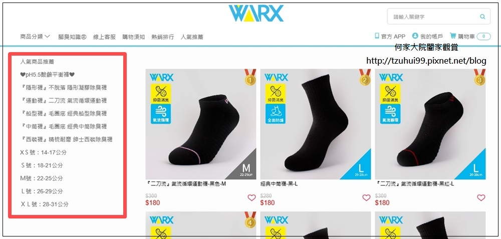 WARX 機能服飾,運動首選「運動襪」二刀流 氣流循環運動襪 03.jpg