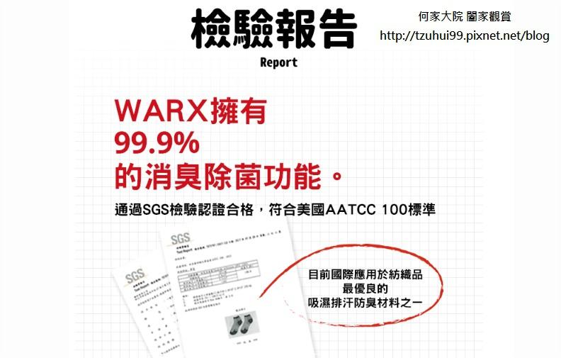 WARX 機能服飾,運動首選「運動襪」二刀流 氣流循環運動襪 25
