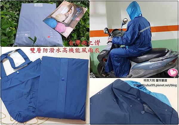 台灣雨之情雙層防潑水高機能風雨衣 00.jpg