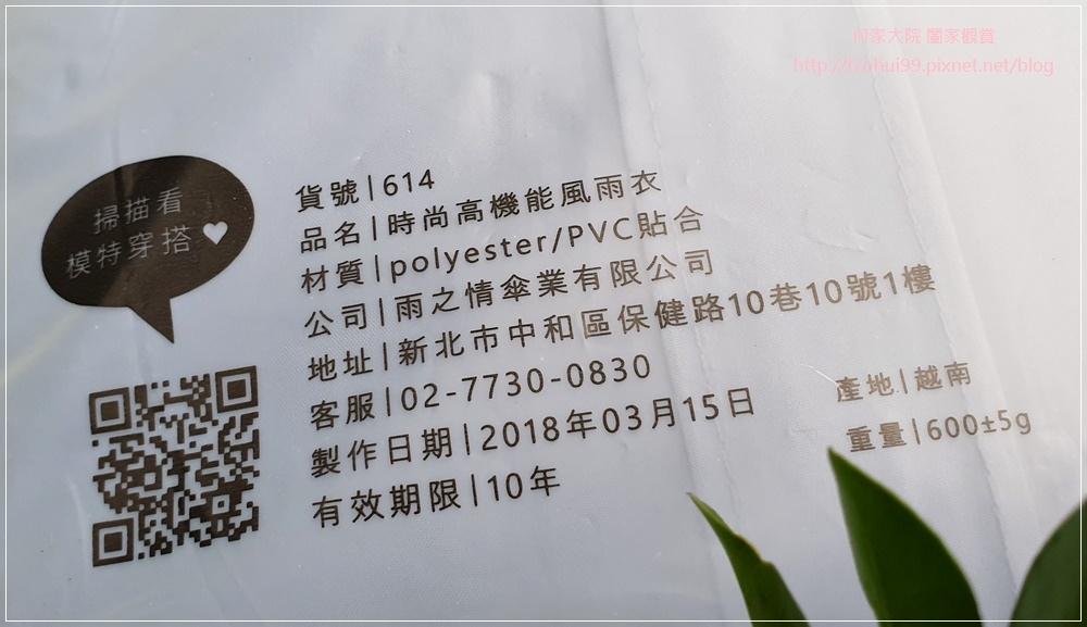 台灣雨之情雙層防潑水高機能風雨衣 06.jpg