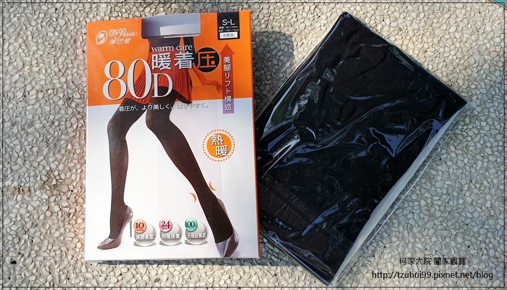 蒂巴蕾 暖著壓天鵝絨褲襪(80D&150D) 06.jpg