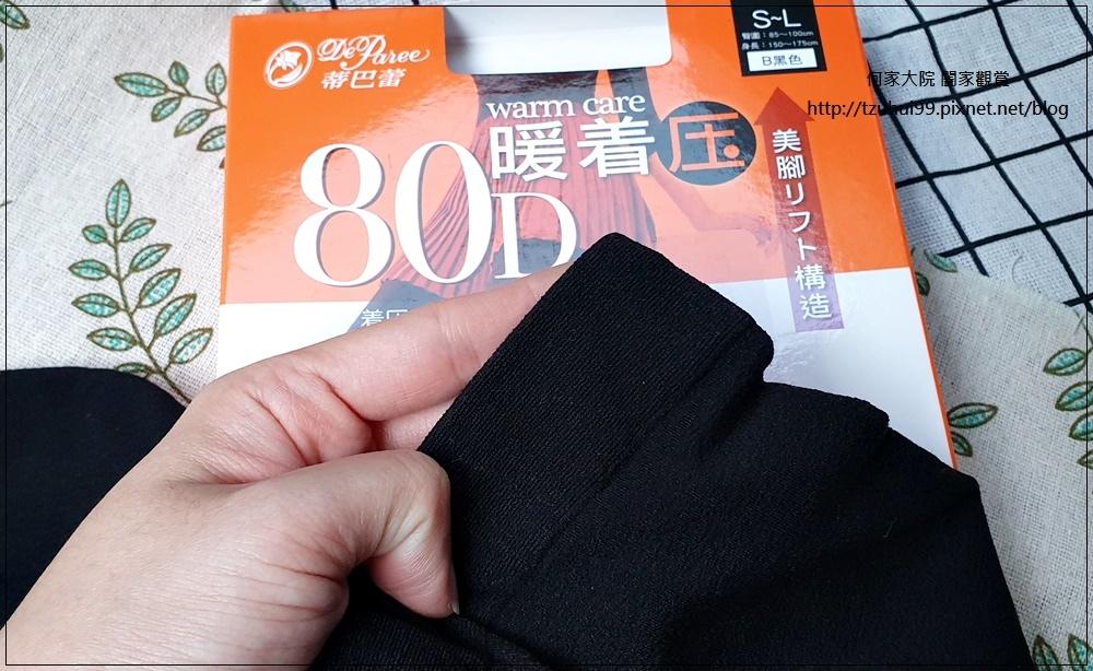 蒂巴蕾 暖著壓天鵝絨褲襪(80D&150D) 06-2.jpg