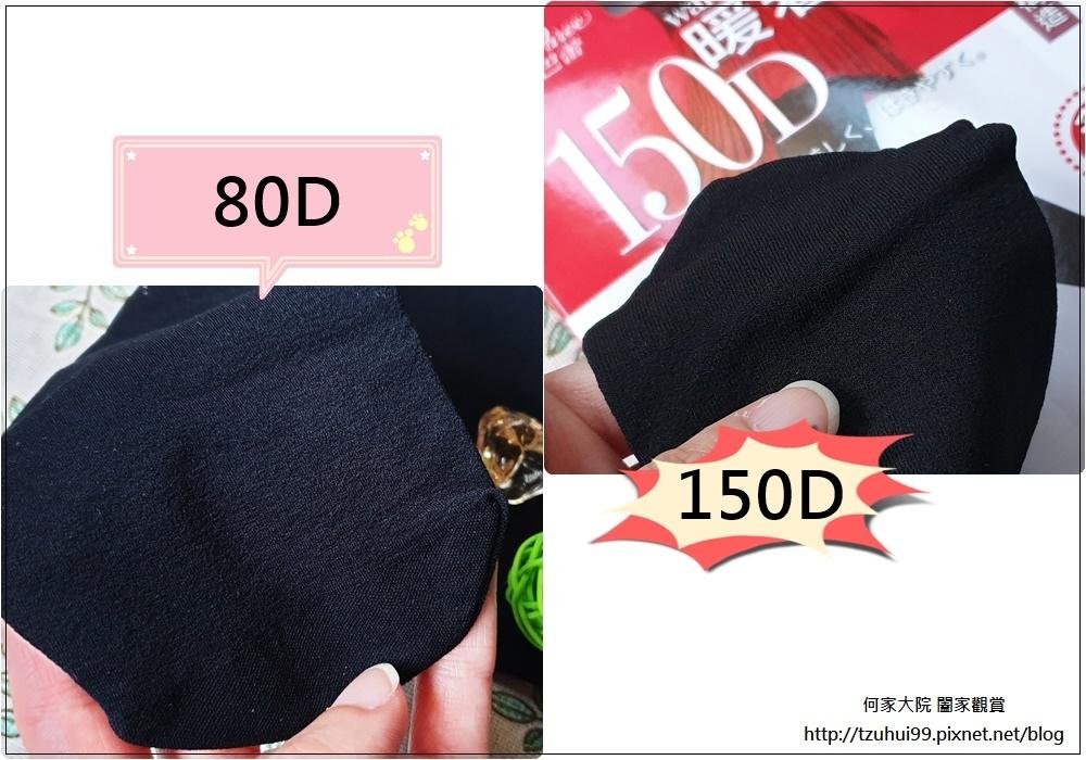 蒂巴蕾 暖著壓天鵝絨褲襪(80D&150D) 09-4.jpg