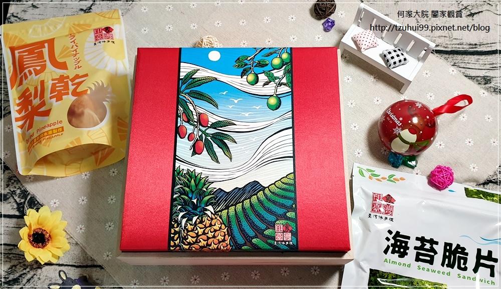 印象台灣台灣伴手禮 客製化禮盒-茗賞果漾禮盒 01.jpg