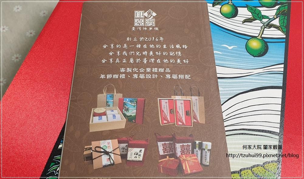 印象台灣台灣伴手禮 客製化禮盒-茗賞果漾禮盒 03.jpg