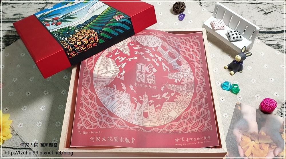 印象台灣台灣伴手禮 客製化禮盒-茗賞果漾禮盒 04.jpg