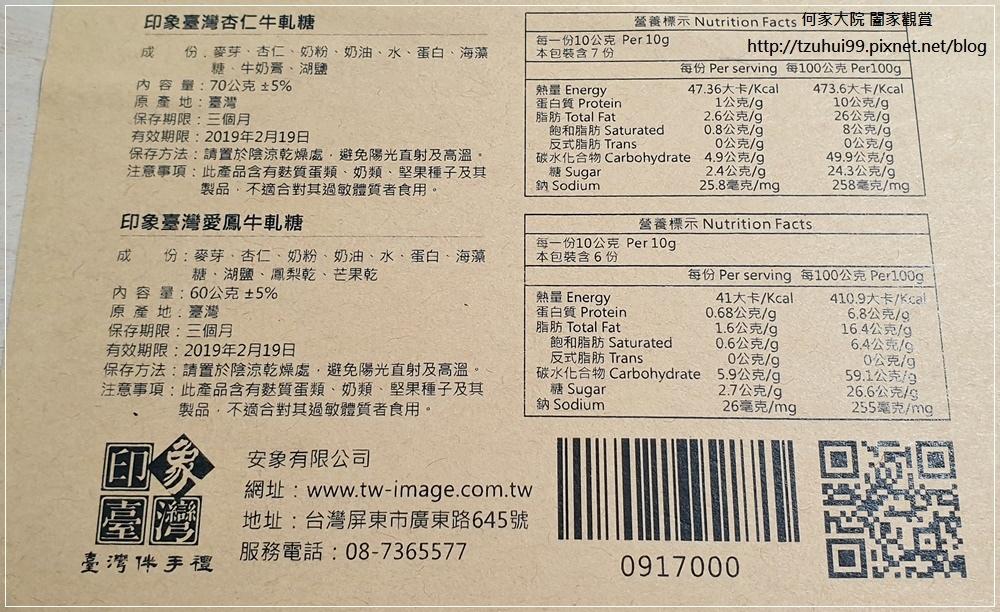 印象台灣台灣伴手禮 客製化禮盒-茗賞果漾禮盒 05-3.jpg
