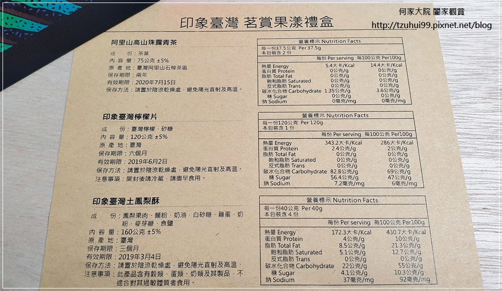 印象台灣台灣伴手禮 客製化禮盒-茗賞果漾禮盒 05-2.jpg