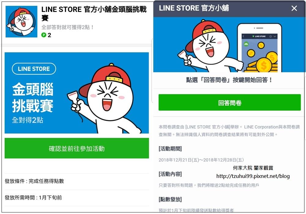 20181221 LINE STORE官方小舖金頭腦挑戰賽(LINE點數) 01
