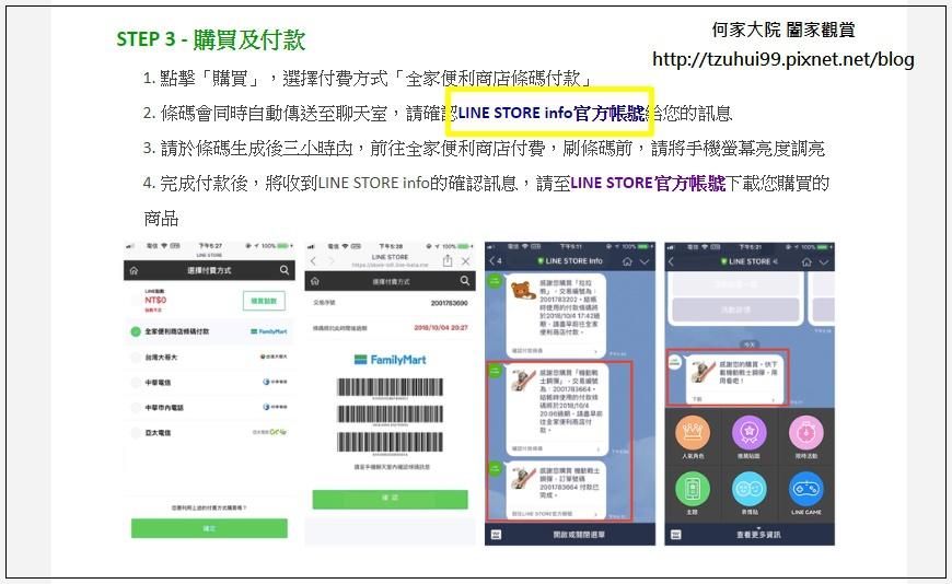 20181221 LINE STORE官方小舖金頭腦挑戰賽(LINE點數) 02