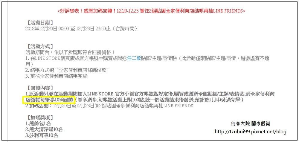20181221 LINE STORE官方小舖金頭腦挑戰賽(LINE點數) 04