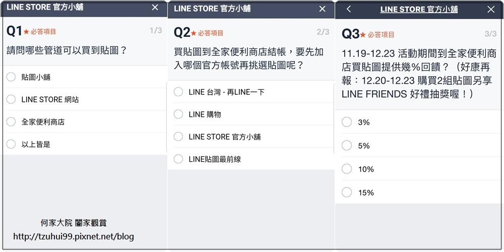 20181221 LINE STORE官方小舖金頭腦挑戰賽(LINE點數) 03