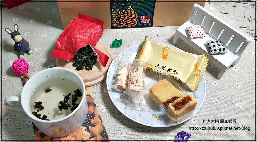 印象台灣台灣伴手禮 客製化禮盒-茗賞果漾禮盒 07-1.jpg