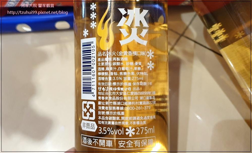 冰火(香檳&檸檬&葡萄口味)~聚會派對必備飲品好選擇 11.jpg