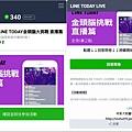20181224 LINE TODAY金頭腦大挑戰直播篇(LINE點數+LINE POINT) 01